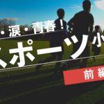 汗・涙・青春!読後感爽やかなスポーツ小説10選!前編