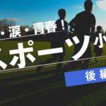 汗・涙・青春!読後感爽やかなスポーツ小説10選!後編