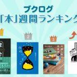 青山美智子さん『お探し物は図書室まで』が急上昇!本ランキング11月8日~11月14日
