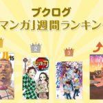井上雄彦さん『REAL』約6年ぶりの新刊が1位に!マンガランキング11月15日~11月21日